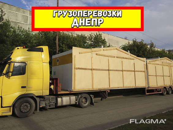 Негабаритные перевозки Днепр. Перевозка негабаритных грузов.