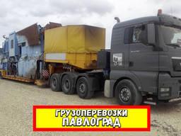 Негабаритные перевозки Павлоград. Перевозка негабарита. Трал