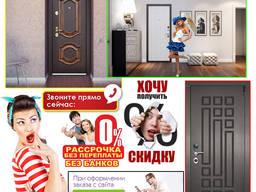 Нужны Двери/Дверь Входную/Межкомнатную под Ключ