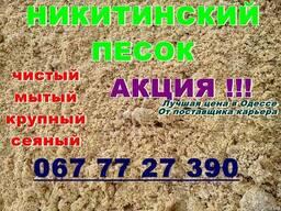 Никитинский крупный песок в одессе с доставкой