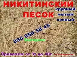 Никитовский Никитинский песок одесса