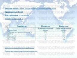 Нитрилотриметилфосфоновая кислота, НТФ-кислота