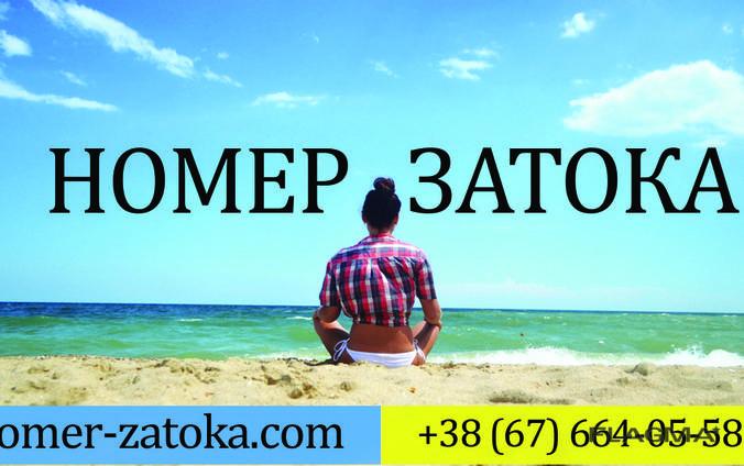 Номер Затока, отдых на море, семейный отдых, номера посуточн