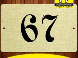 Номерки для квартиры, Квартирные номерки (Изготовление 1 час)