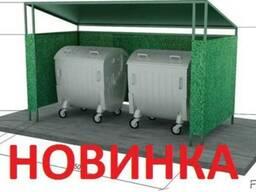 Новинка!!! Декоративное ограждение мусорных контейнеров