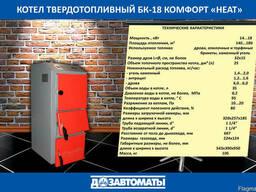 """Новинка - Котел комфорт """"HEAT"""" БК-18"""