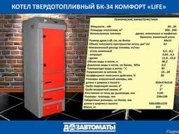 """Новинка - Котел комфорт """"LIFE"""""""