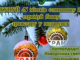 Новорічна акція на посівний матеріал від НК «ГРАН»