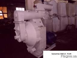 Новый гранулятор ОГМ-1,5 с Гарантией (1 тонна пеллет в час)