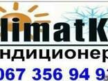 Новый офис по кондиционерам KlimatKR