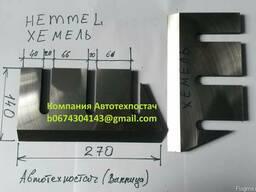 Нож для измельчителя (дробилки, щепореза) Хемель, Hemmel