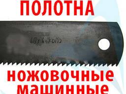 Ножовочное полотно машинное Р6М5