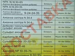Минеральные удобрения в Синельниково Днепропетровская обл