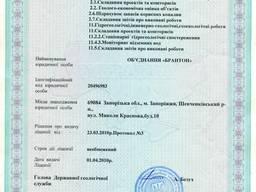 Объединение Брантон в соответствии с лицензией геологической службы Украины предлагает: