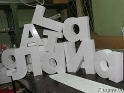 Обьемные буквы, знаки, символы.