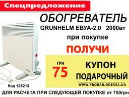 Конвектор настенный Grunhelm 2кВт