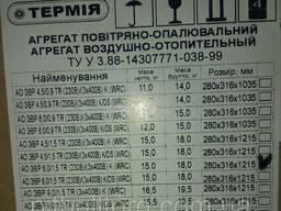 """Обогреватель тепловая завеса """"Термия"""" 6, 0 кВт 380 В (Д/У)"""