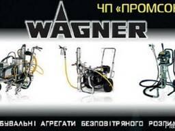 Оборудование для покраски Wagner, Вагнер, Titan, DinoPower