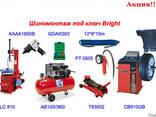 Оборудование для шиномонтажа под ключ Bright - фото 1