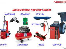 Оборудование для шиномонтажа под ключ Bright