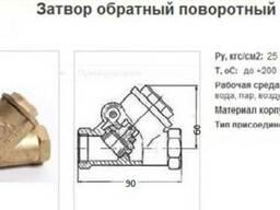 Обратный клапан бронзовый 19б4бк