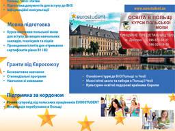 Образование за рубежом (Польше, Чехии)