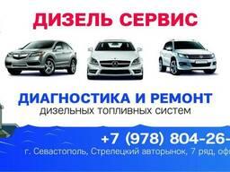 Обслуживание дизельных автомобилей