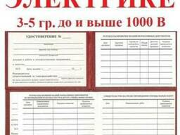Электробезопасности украина скачать журнал проверки знаний по электробезопасности образец