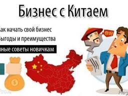 """Обучение, коуч, курсы, """"Успешный бизнес с Китаем и интернет"""
