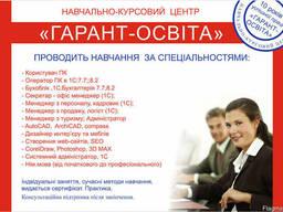 Обучение, переквалификация и трудоустройство в Черкассах