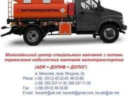 Обучение по вопросам перевозки опасных грузов (ДОПОГ=ADR)