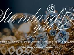 Оцениваем и покупаем драгоценные камни. Киев