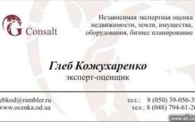 Оценка коммерческой недвижимости Одесса