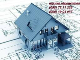 Оценка квартиры, земли, домов, и другое.