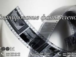 Оцифровка, сканирование фотопленок Донецк