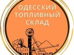 """""""Одесский топливный склад"""""""