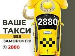 Одесское такси 2880