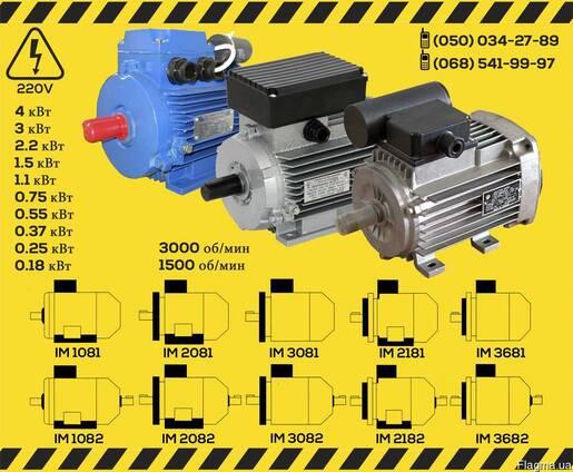 Электродвигатель 220В 4 кВт 3 2.2 1.5 1.1 0.75 0.55 0.37 кВт