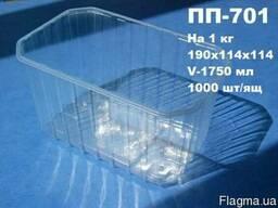 Одноразовая упаковка для ягод, овощей, фруктов ПП-701 (1кг)