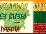 Официальная работы в Литве без визы (90-360 дней). - фото 1