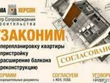 Оформить перепланировку дома, квартиры в Херсоне - фото 2