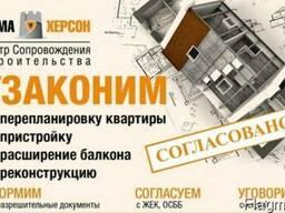 Оформить перепланировку дома, квартиры в Херсоне