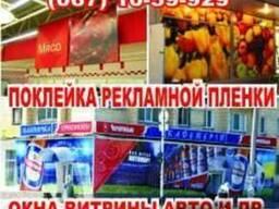 Оформить, украсить витрину рекламой Харьков