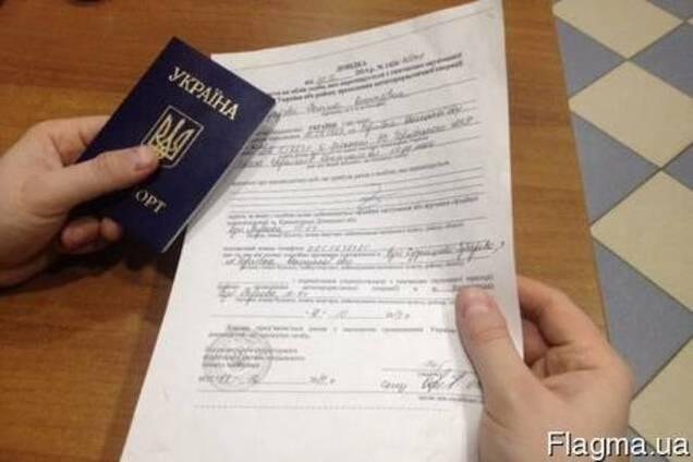 Оформление и восстановление документов Украины.