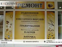 Оформление (поклейка) витрин рекламной плёнкой Черкассы - фото 5