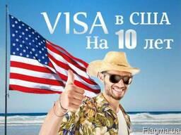 Оформление визы в США и Канаду для украинцев в Украине и PL