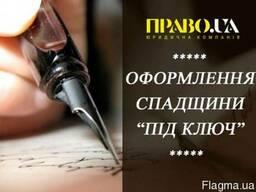 Вступ у спадщину «під ключ» Полтава