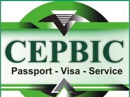 Оформляем документы для выезда за границу