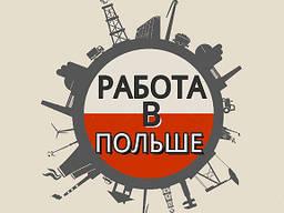 Оформляем приглашения для польской рабочей визы на полгода