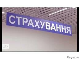 Оформляем страховки для виз в Польшу, Литву, Чеxию…